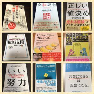 2017年の読書