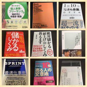 2017年の読書記録