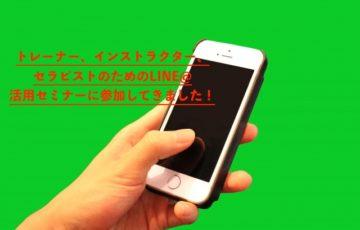 LINE@活用セミナー