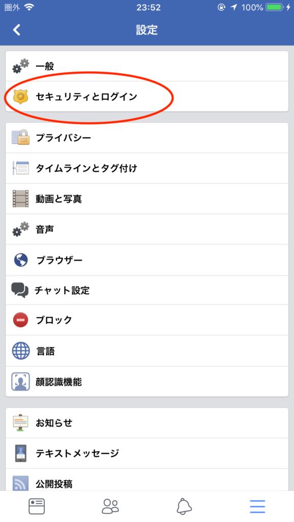 Facebook認証