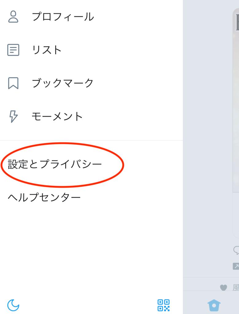 Twitter セキュリティ