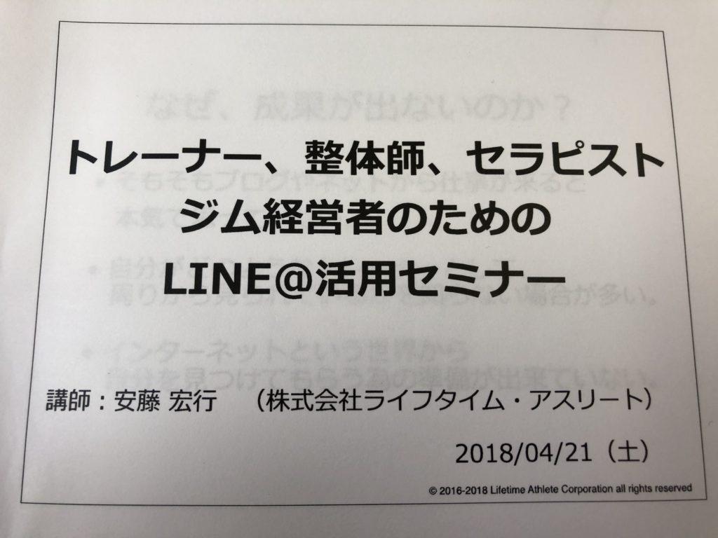 LINE@セミナー