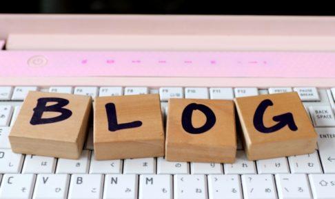 ブログを書くも仕事