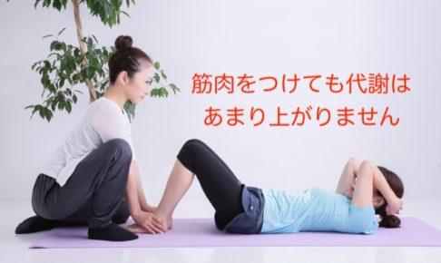 筋肉をつけても代謝は上がらない
